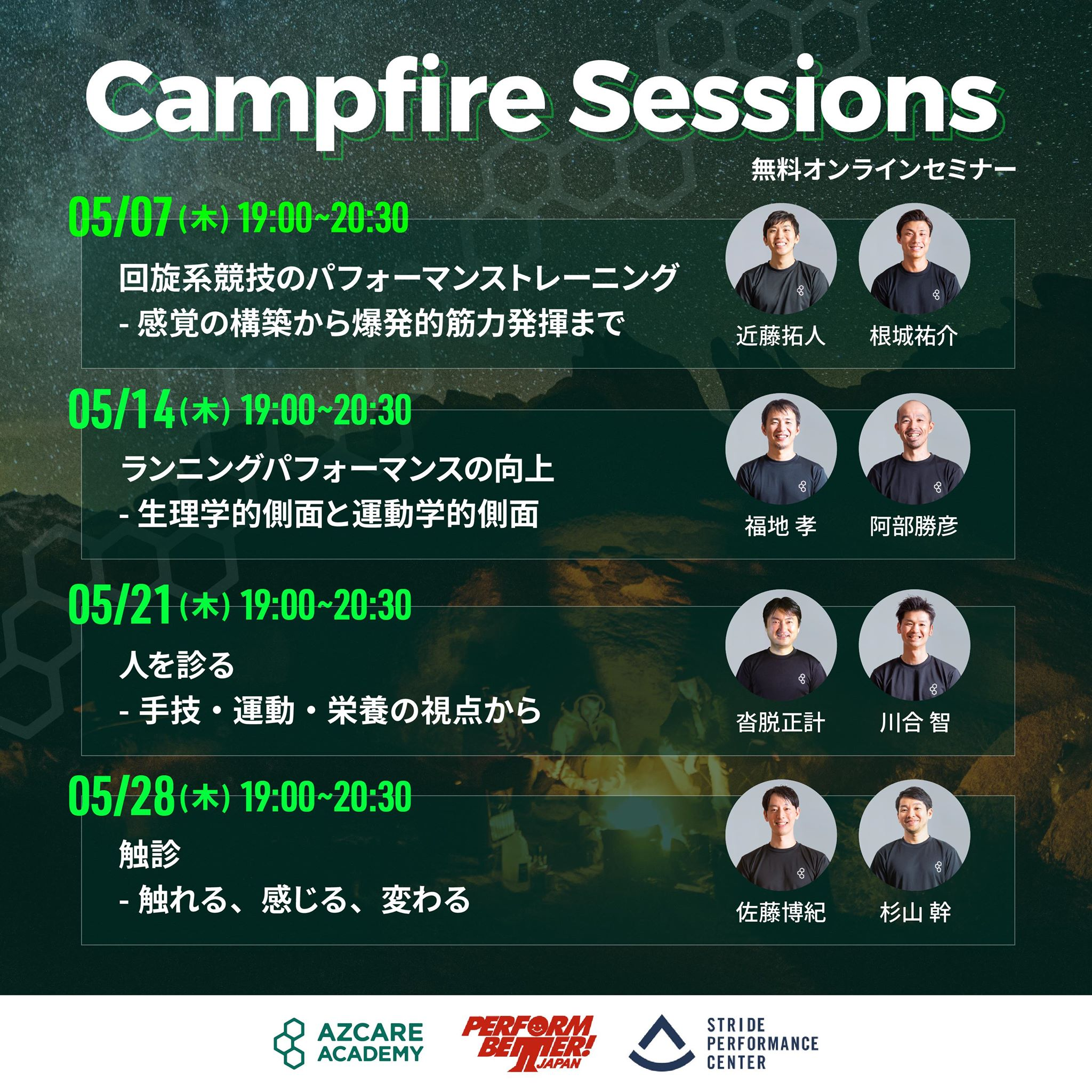 Campfire Sessions Perform Better Japan x AZCARE ACADEMY x Stride Performance Center