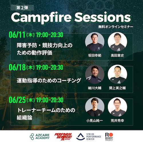 Campfire Sessions ×R-body project