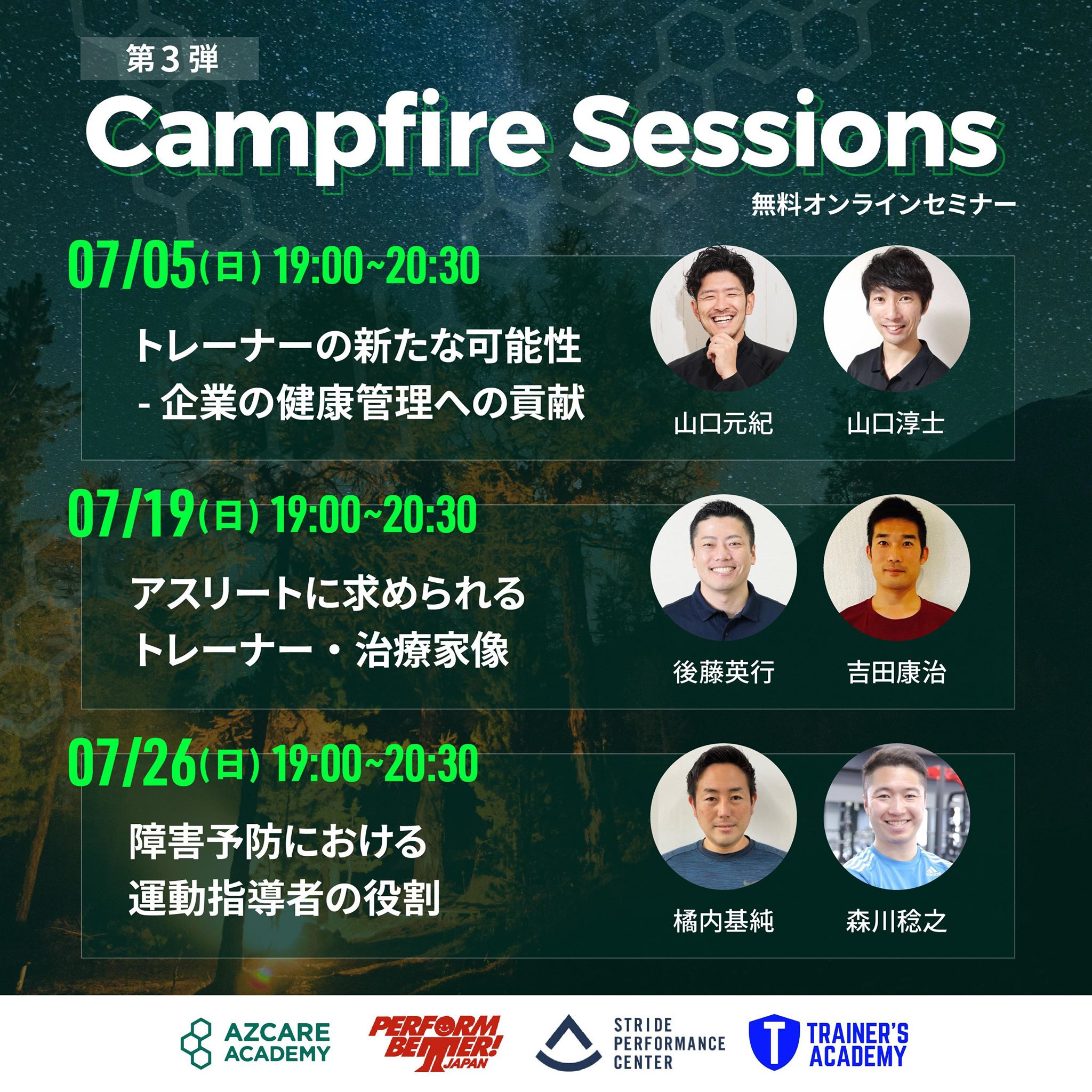 Campfire Sessions  x Trainer's Academy